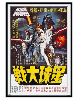 LAMINA ENMARCADA Star Wars EDICION JAPONESA CARTEL DE LA PELICULA